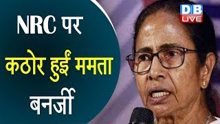 NRC पर कठोर हुईं mamata banerjee | Proposal against NRC will be brought this week | #DBLIVE