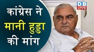 कांग्रेस ने मानी Hooda की मांग, Tanwar की छुट्टी |  Kumari Selja as Haryana Unit Chief | #DBLIVE