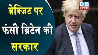 ब्रेक्जिट पर फंसी ब्रिटेन की सरकार | British Government stuck on Brexit |#DBLIVE