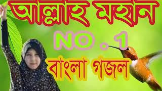 Famous New Bangla Gojol | Islamic Bangla Song 2019 | Best Islamic Songeet Bangla | Islamic BD