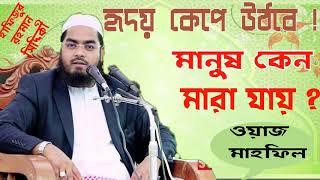 বাংলা ওয়াজ মাহফিল । মানুষ কেন মারা যায় । New Best Hafijur Rahman Bangla Waz Mahfil | Islamic BD