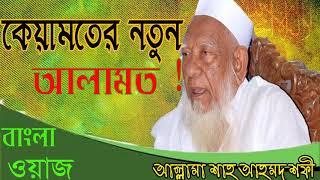 Allama Ahmad Shofy Bangla New Waz | Best Bangla Waz 2019 | কেয়ামতের আলামত কেমন হবে ? বাংলা ওয়াজ