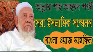 Bangla Waz Mahfil 2019 | Best Bangla waz New | Allama Ahmad Shofy Best Islamic Waz Mahfil | New Waz