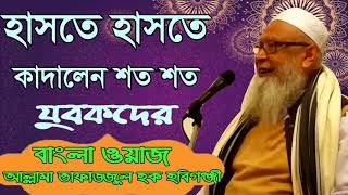 Mawlana Tafajjul Hoque Hobigonjy Waz | Best Bangla Waz Mahfil 2019 | New Islamic Waz Mahfil Bangla