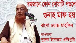 রমজান গুনাহ মাফের মাস । নুরুল ইসলাম ওলিপুরি অসাধারন বাংরা ওয়াজ । Bangla Waz Mahfil 2019 | BD Waz