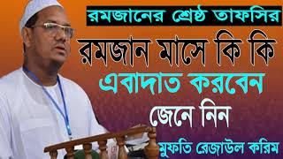Bangla Waz Mufty Sayed Rejaul Korim | Waz Mahfil 2019 | রমজান বাংলা ওয়াজ । রমজানের গুরুত্বপূর্ন আমল