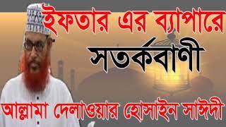 Delwar Hossain Sayeedi waz | Super hit Bangla Waz | বাংলা ওয়াজ মাহফিল দেলাওয়ার হোসেন সাঈদী