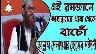 Allama Delwar Hossain Saidy Full Bangla Waz | Bangla waz delwar hossain saidi | বাংলা ওয়াজ মাহফিল