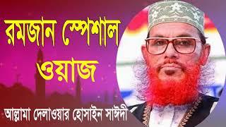 Allama Delwar Hossain Saidy Exclusive Bangla Waz । মাহে রমজান স্পেশাল ওয়াজ । Allama Saidy Waz