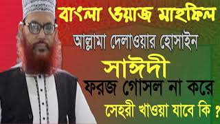 Delwar Hossain Saidy Best Bangla Waz Mahfil | Bangla Waz Delwar Hossain Saidy | Islamic Waz Bangla