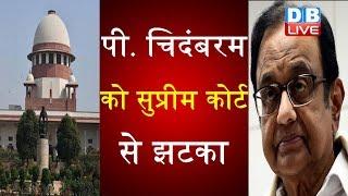 सुप्रीम कोर्ट ने अग्रिम जमानत याचिका की खारिज | Setback to P Chidambaram| P Chidambaram latest news