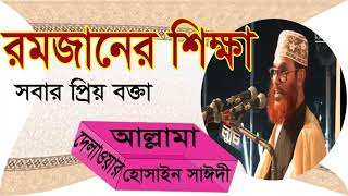 Bangla Waz 2019 | Allama Delwar Hossain Saidy Waz | Saidy Waz Mahfil Bangla | Ramadan Bangla Waz