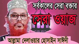 Best Islamic Bangla Waz 2019 | Allama Saidy New Bangla Waz | Bangla Waz Mahfil | Saidy Waz Bangla