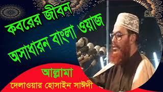 New Bangla Waz | Bangla Waz Mahfil Saidy | Allama Saidy Best Waz Mahfil | Islamic Mahfil Bangla