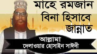 Allama Delwar Hossain Saidy Full Bangla Waz Video | Bangla Islamic Mahfil Allama Saidy | Saidy Waz