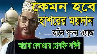 Islamic Bangla Waz 2019 | Bangla Waz Mahfil | Allama Delwar Hossain Saidy Waz Mahfil | Saidy Waz
