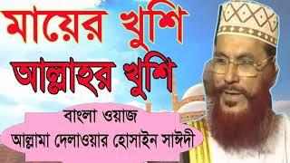 Bangla Waz Mahfil Saidy | New Bangla Best Waz | Allama Saidy Exclusive Waz | Bangla Waz Video