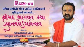 Yagneshbhai Oza || Shreemad Bhagvat Katha || Haridwar, Uttrakhand || Day 4