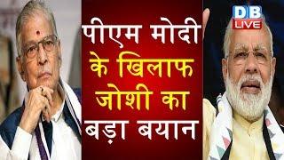 PM Modi के खिलाफ Murli Manohar Joshi का बड़ा बयान|Joshi was the BJP president between 1991 and 1993,