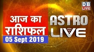 5 Sept 2019 | आज का राशिफल | Today Astrology | Today Rashifal in Hindi | #AstroLive | #DBLIVE