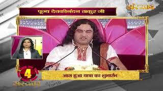 Bhakti Top 10 || 4 September 2019 || Dharm And Adhyatma News ||