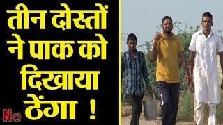 तीन दोस्तों ने दी मिसाल, पाक के इरादों को किया नाकाम    Navtej TV   