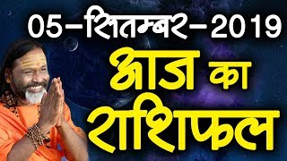 Gurumantra 05 September 2019 - Today Horoscope - Success Key - Paramhans Daati Maharaj