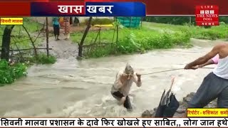 सिवनी मालवा में हालात बद से बदतर रस्सी पकड़ पकड़ कर घर से निकल रहे हैं लोग