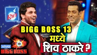 Bigg Boss Marathi 2 Winner Shiv Thakare In Salman Khan's Bigg Boss 13 ?