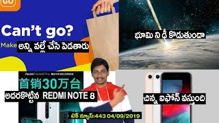 Technews in telugu 443:iphone se2,redmi note 8 pro sales,oneplus tv,android 10,miui 11,swiggy go
