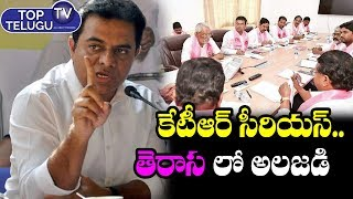 KTR Fires On  TRS MLA' s Who Doesn't Attend Party Meeting | TRS  | Telangana News | Top Telugu TV