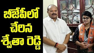 Anchor Swetha Reddy Join in BJP   Bharatiya Janata Party   Bigg Boss Telugu 3   Top Telugu TV
