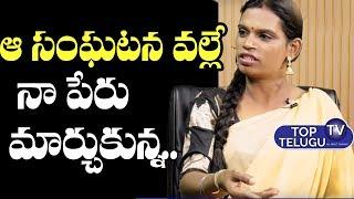 Transgender Chandramukhi Said Reason To Change Name As Rajesh To Chandramuki | Top Telugu TV
