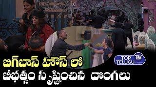About Robbers In Bigg Boss House | Star Maa Bigg Boss Telugu 3 Latest News | Top Telugu TV