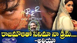 BollyWood Actress Aliya Bhatt Said About Rajamouli | RRR Movie Motion Teaser | Top Telugu TV