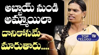 Transgender Chandramuki  Revealed About Changing Boy To Girl | Thamanna Simhadri | Top Telugu TV