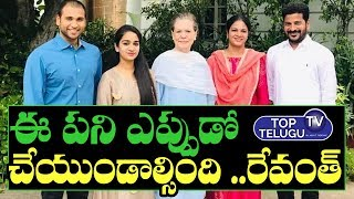 INC MP Revanth Reddy Family  Meets Sonia Gandhi | Indian National Congress Party | Top Telugu TV