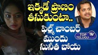Sunitha Boya Revealed Fraudness Of Bunny Vasu | Bigg Boss Telugu 3 | JanaSena Party | Top Telugu TV