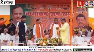हमीरपुर विधानसभा के भाजपा प्रत्याशी युवराज सिंह के समर्थन नामांकन में पहुंचे उप मुख्यमंत्री दिनेश शर