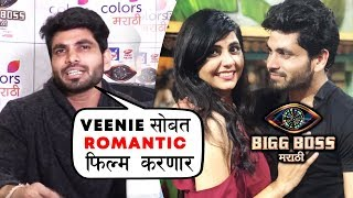Shiv Thakre To Do Romantic Film With Girlfriend Veena Jagtap | Bigg Boss Marathi 2 Wnner