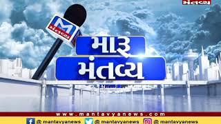 MARU MANTAVYA | 04-09-2019 | Mantavya News