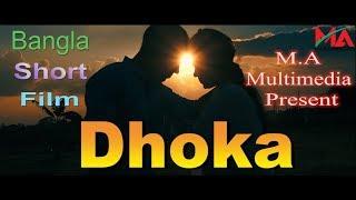 ধোকা   Dhoka   Bangla Short Flim