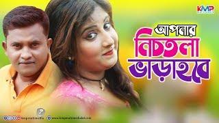আপা আপনার নিচ তলা ভাড়া হবে | Apa Apnar Nichtala Vara Habe | Bangla New Comedy Natok 2019