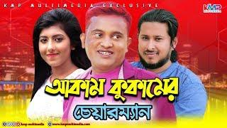আকাম কুকামের চেয়ারম্যান | Akam Kukamer Chairman | Luton Taj | Bangla New Comedy Natok || 2019