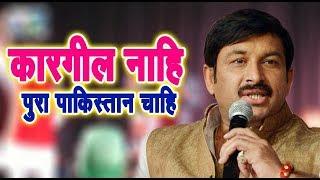 देखिये _ #Manoj_Tiwari  ने  #JNU  में शहीदों के नाम गाया ये गाना  || एक शाम शहीदों के नाम