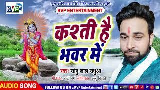 #Sonu_Lal Sadhua का बहुत सुन्दर Krishna भजन  || कश्ती है भंवर में || Hindi Bhajan - 2019