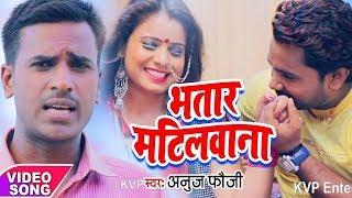 #Anuj Fauji का जबरदस्त Bhojpuri Song - भतार माटिलवाना  - Video Song - 2019