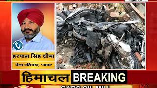 #GurdaspurFactoryBlast :  23 लोगों की मौत, घटना की होगी मजिस्ट्रियल जांच