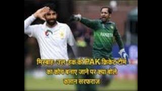 #Misbah_Ul_Haq के #Coach बनने पर #PAK कप्तान #Sarfaraz_Ahmed ने कहा कि मुझे उनकी...