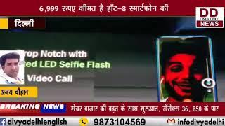 इंफिनिक्स ने कम बजट में उतारा शांनदार फोन || DIVYA DELHI NEWS